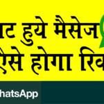 Whatsapp से डिलीट हुए मैसेज भी ऐसे होता है रिकवर