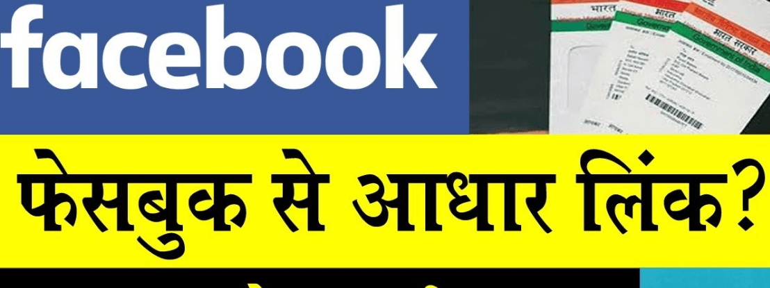 facebook aadhar number link