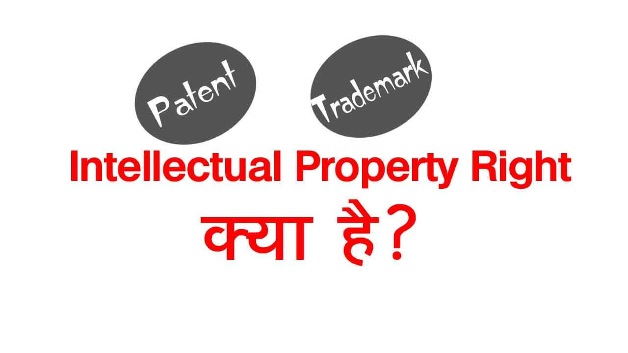 intellectual property right kya hai