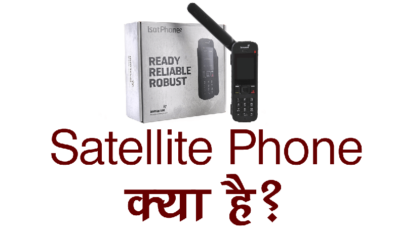 Satellite Phone kya hai