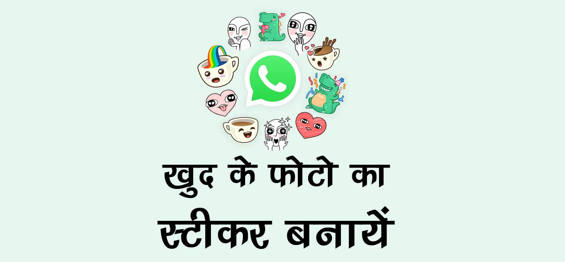 WhatsApp Sticker Kaise Banaye?