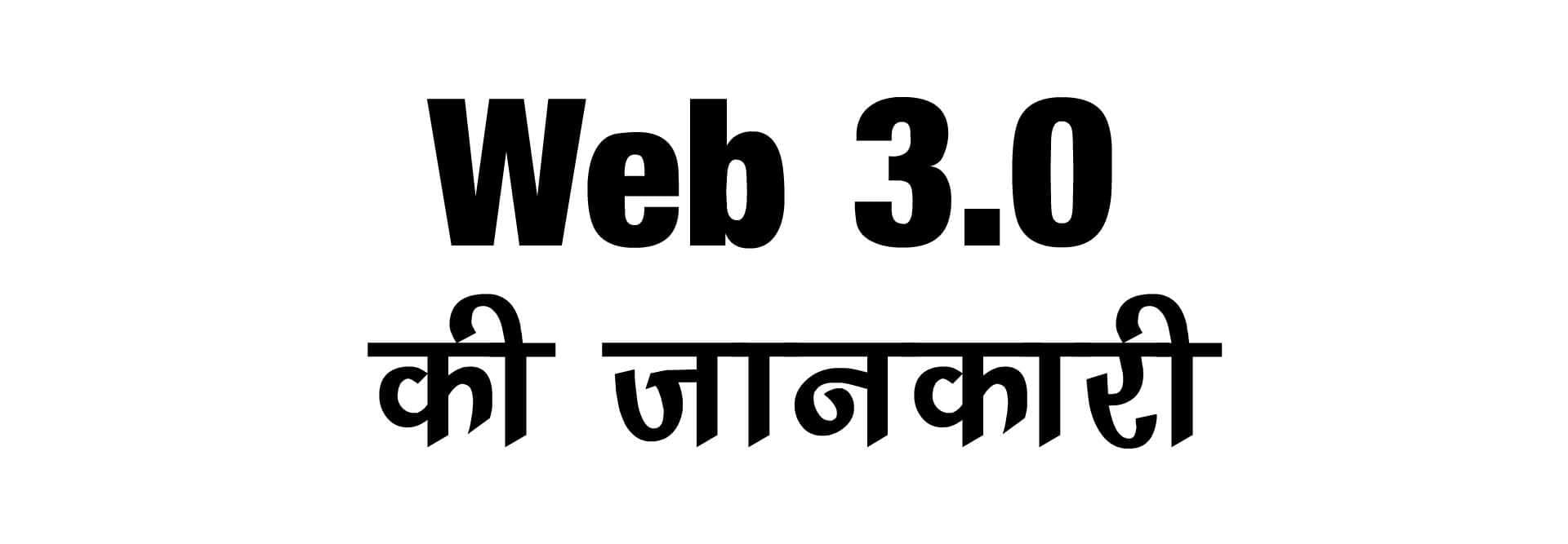 web 3.0 kya hai