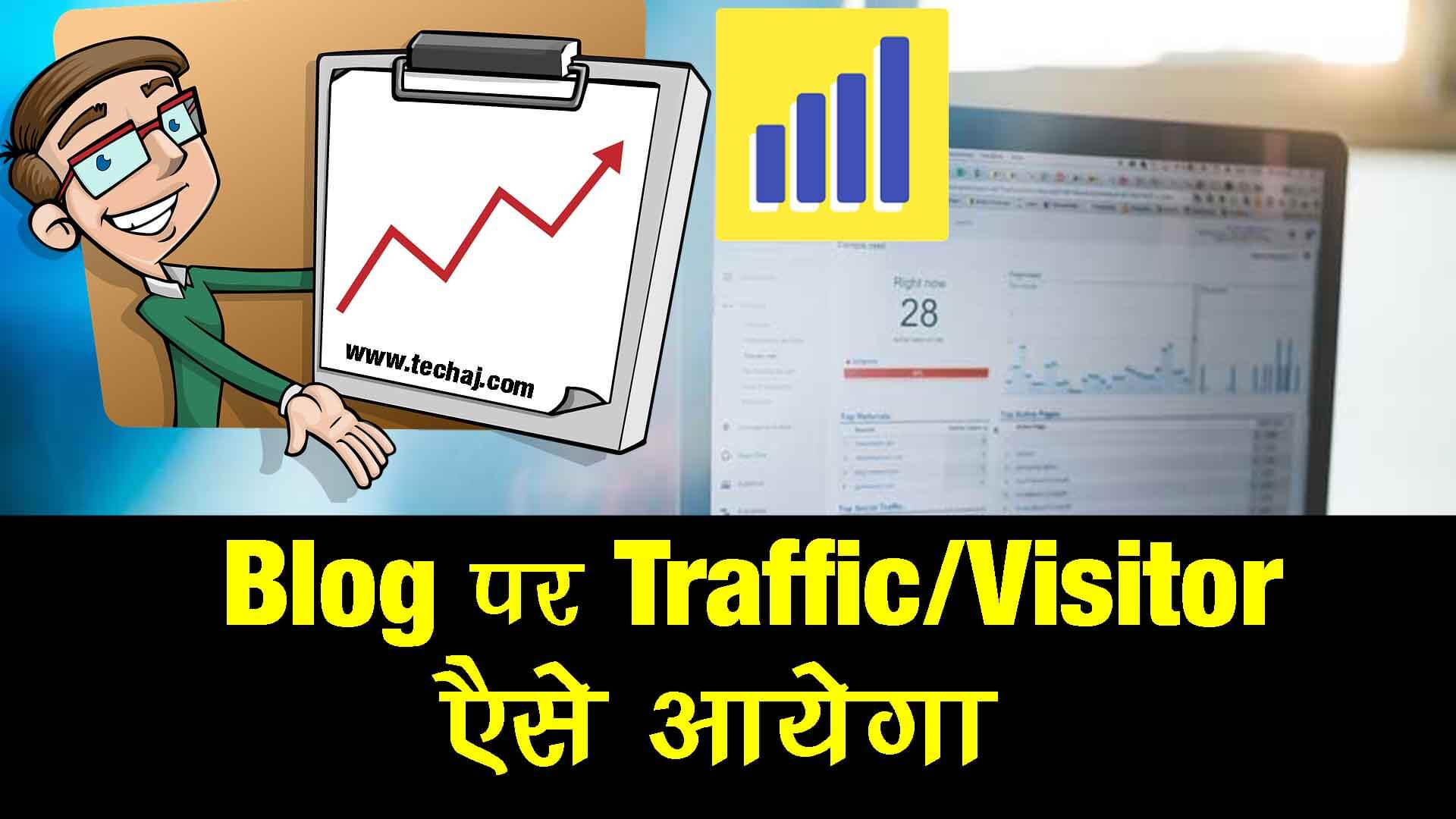 blog par traffic kaise badhaye