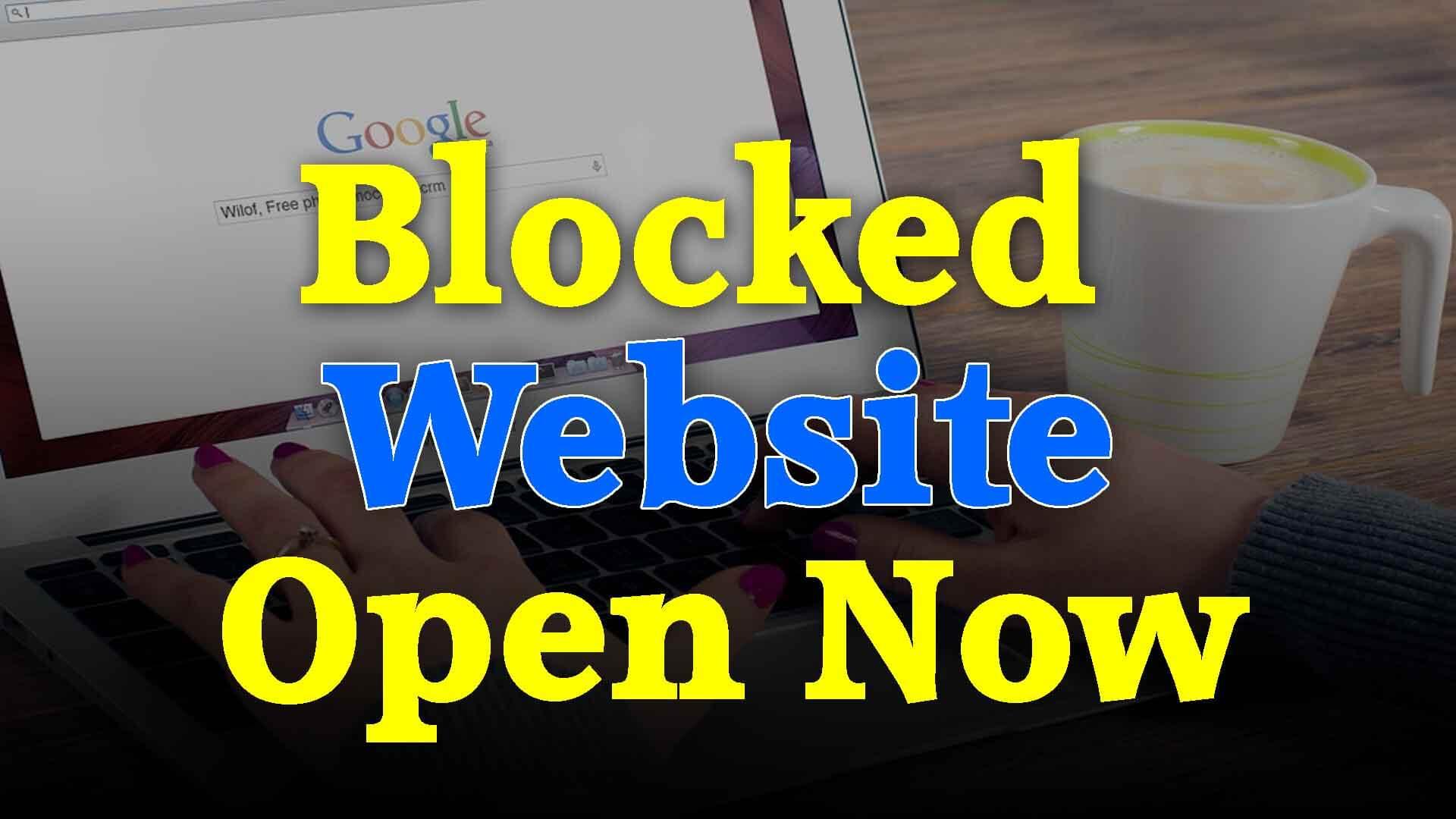 block website ko kaise khole