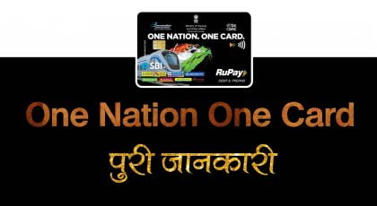 one nation one card kya hai