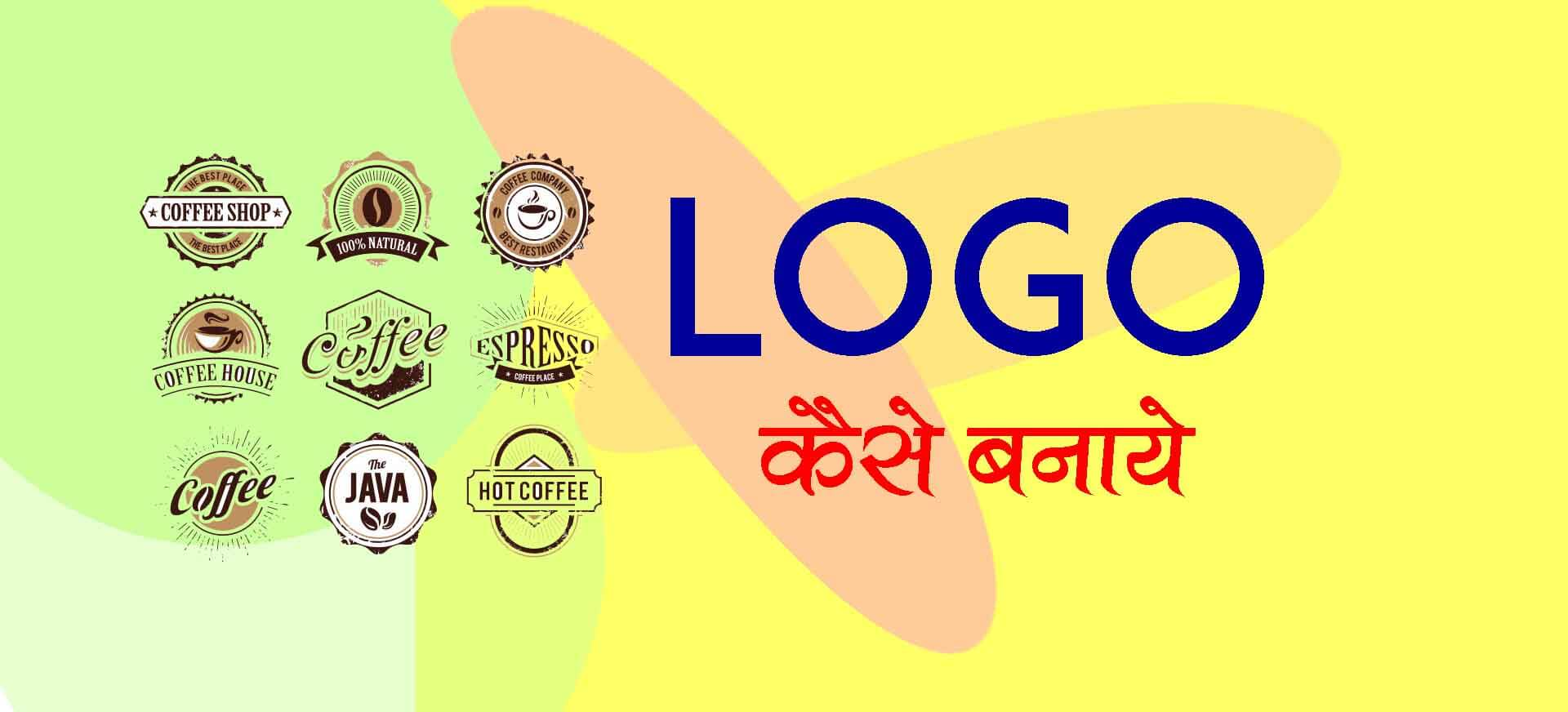 logo banane ka software