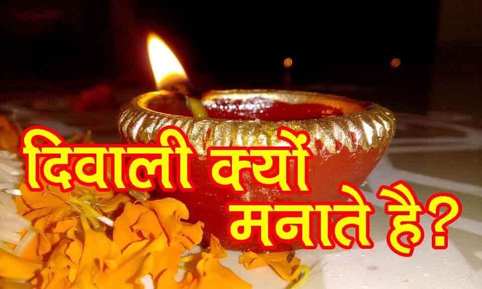 Diwali 2019 दीपावली क्यों मनाई जाती है?