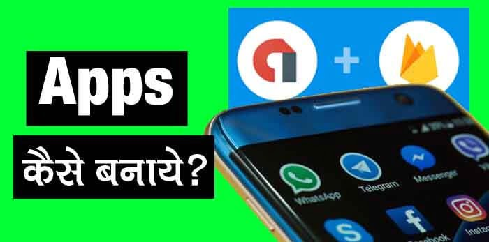 apps kaise banate hain